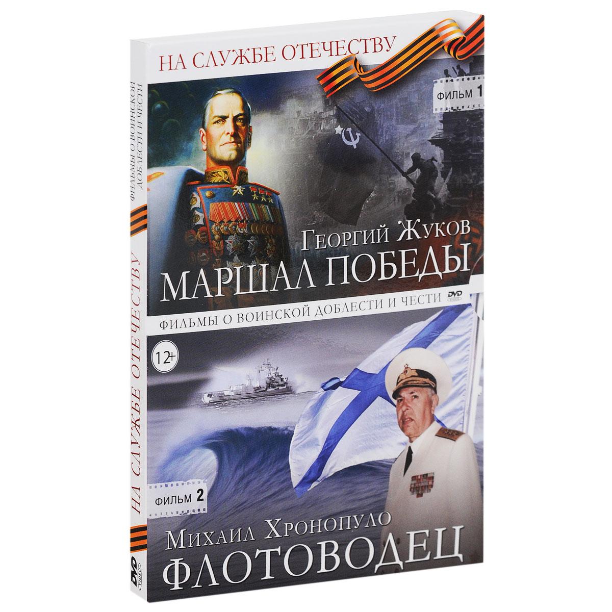 Георгий Жуков: Маршал победы / Михаил Хронопуло: Флотоводец георгий жуков маршал победы