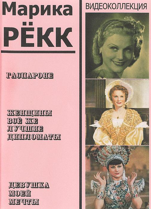 Гаспароне / Женщины все же лучшие дипломаты / Девушка моей мечты (3 DVD)