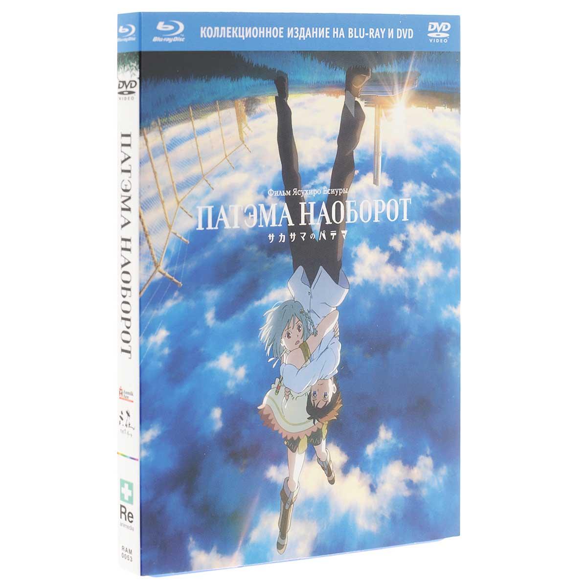 Патэма наоборот (Blu-ray + DVD)