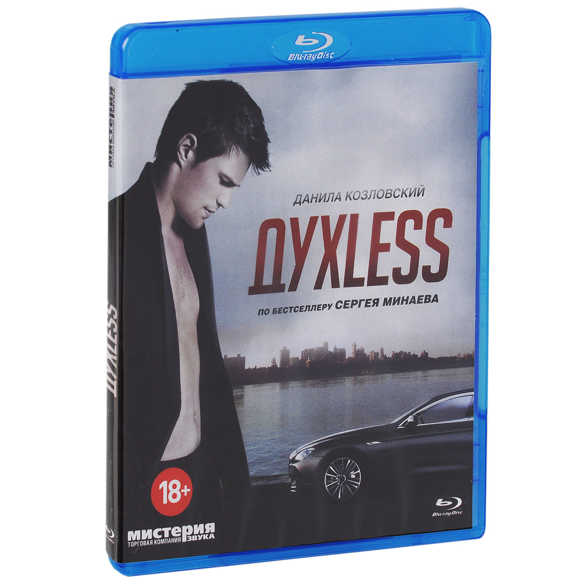 ДухLess (Blu-ray)