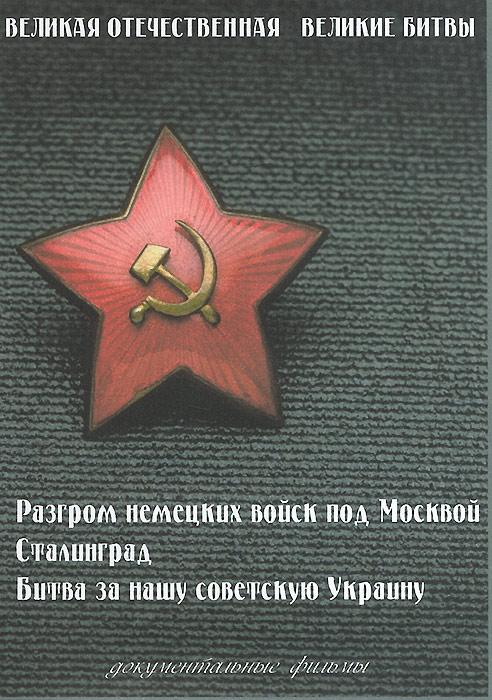 Уникальные фильмы, снятые советскими фронтовыми кинооператорами на полях Великой Отечественной, зачастую под огнем фашистов. Наверное, обо всех трех фильмах нельзя написать лучше, чем написал о создании