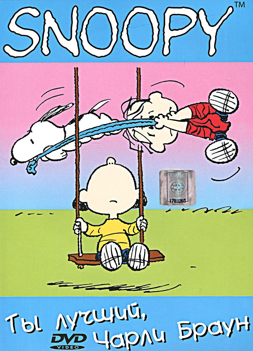Snoopy: Ты лучший, Чарли Браун тан браун оптом в минске