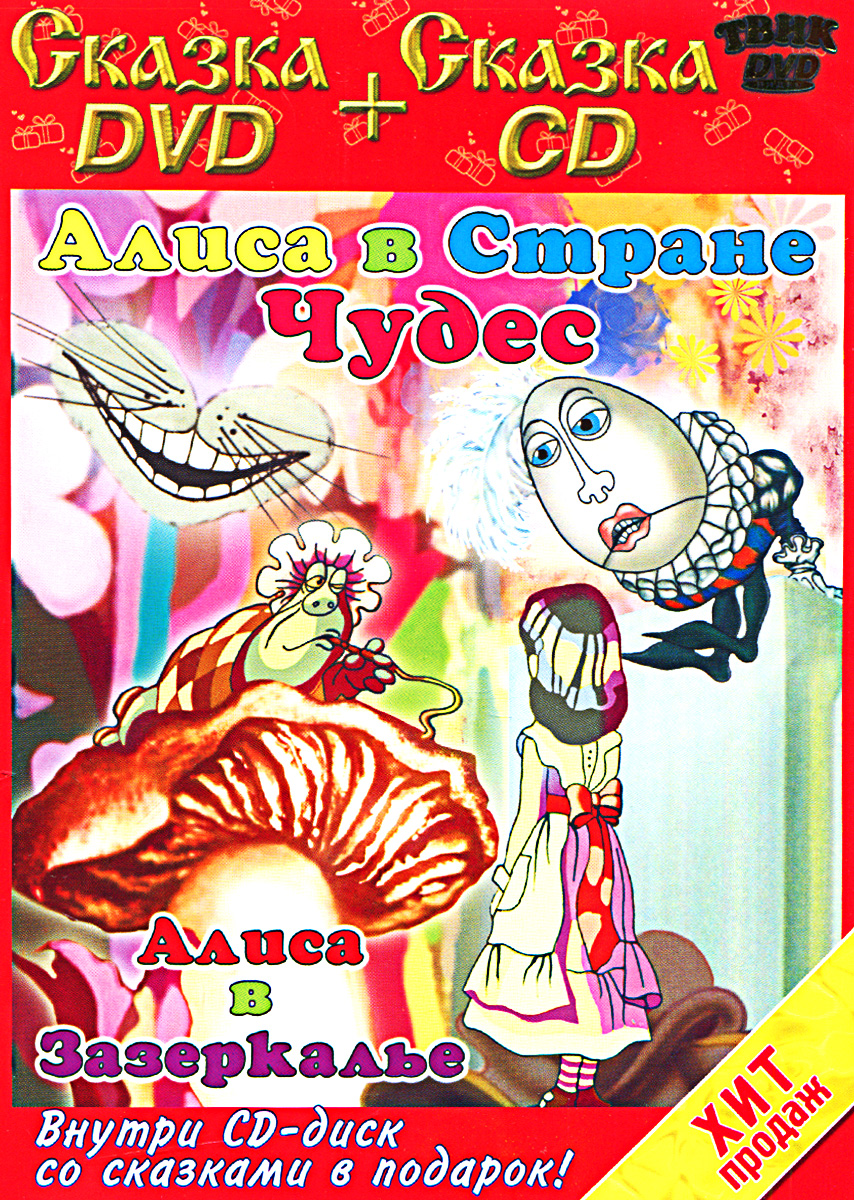 Алиса в Стране Чудес /  Алиса в Зазеркалье (DVD + CD) страна чудес и зазеркалье