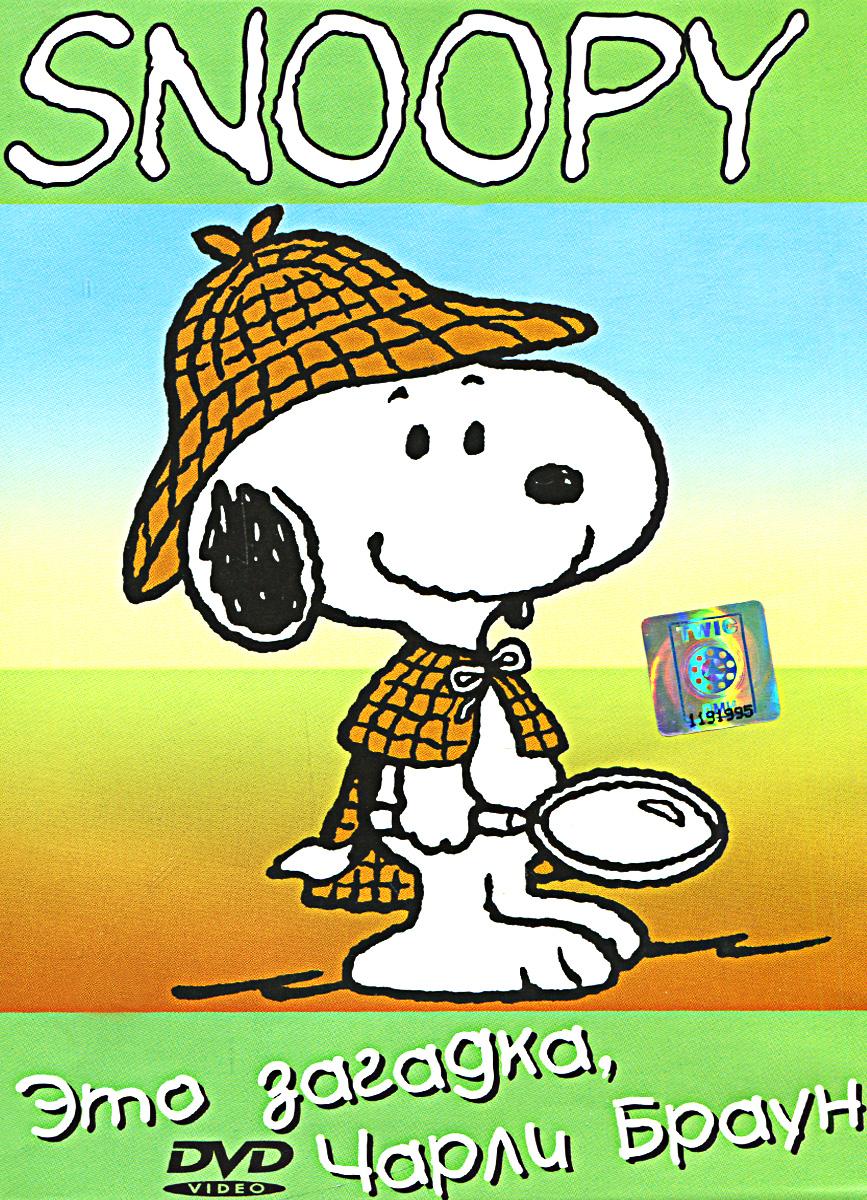 Snoopy: Это загадка, Чарли Браун тан браун оптом в минске