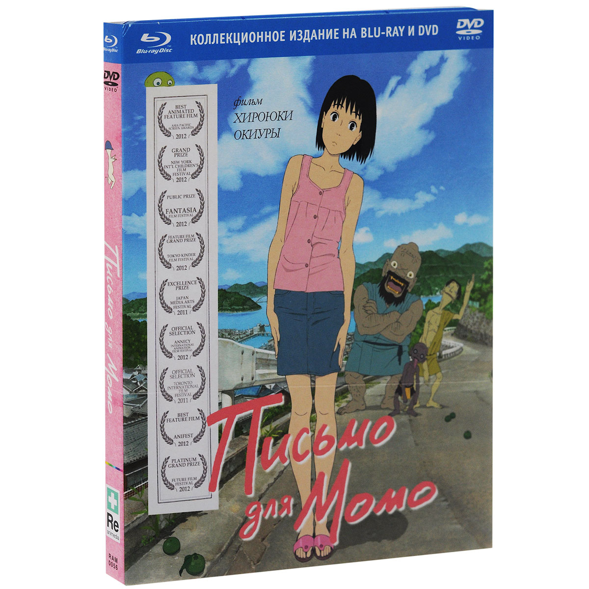 Письмо для Момо (Blu-ray + DVD) ozaki o coat 0 3 jelly чехол для iphone 7 pink