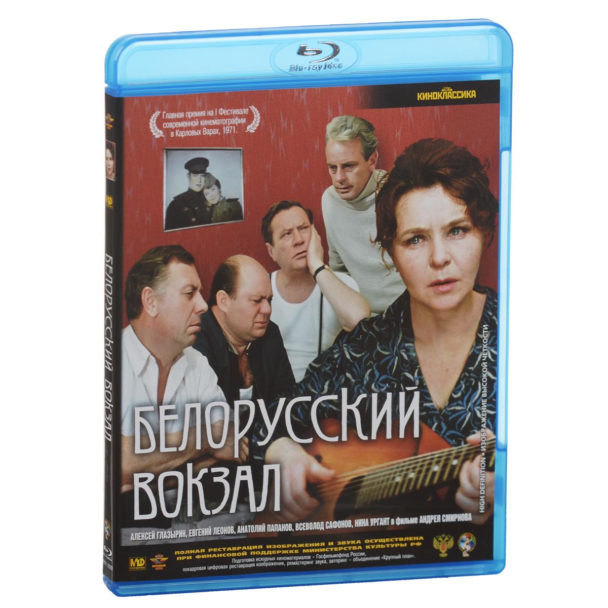 Белорусский вокзал (Blu-ray) смирнова любовь вкусные пловы