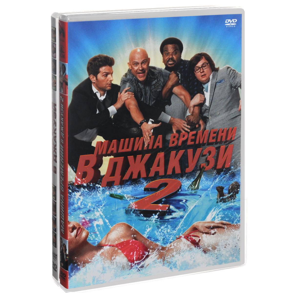Машина времени в джакузи / Машина времени в джакузи 2 (2 DVD)