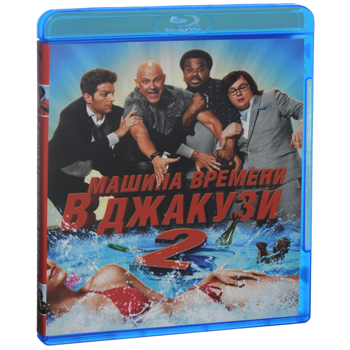Машина времени в джакузи 2 (Blu-ray)