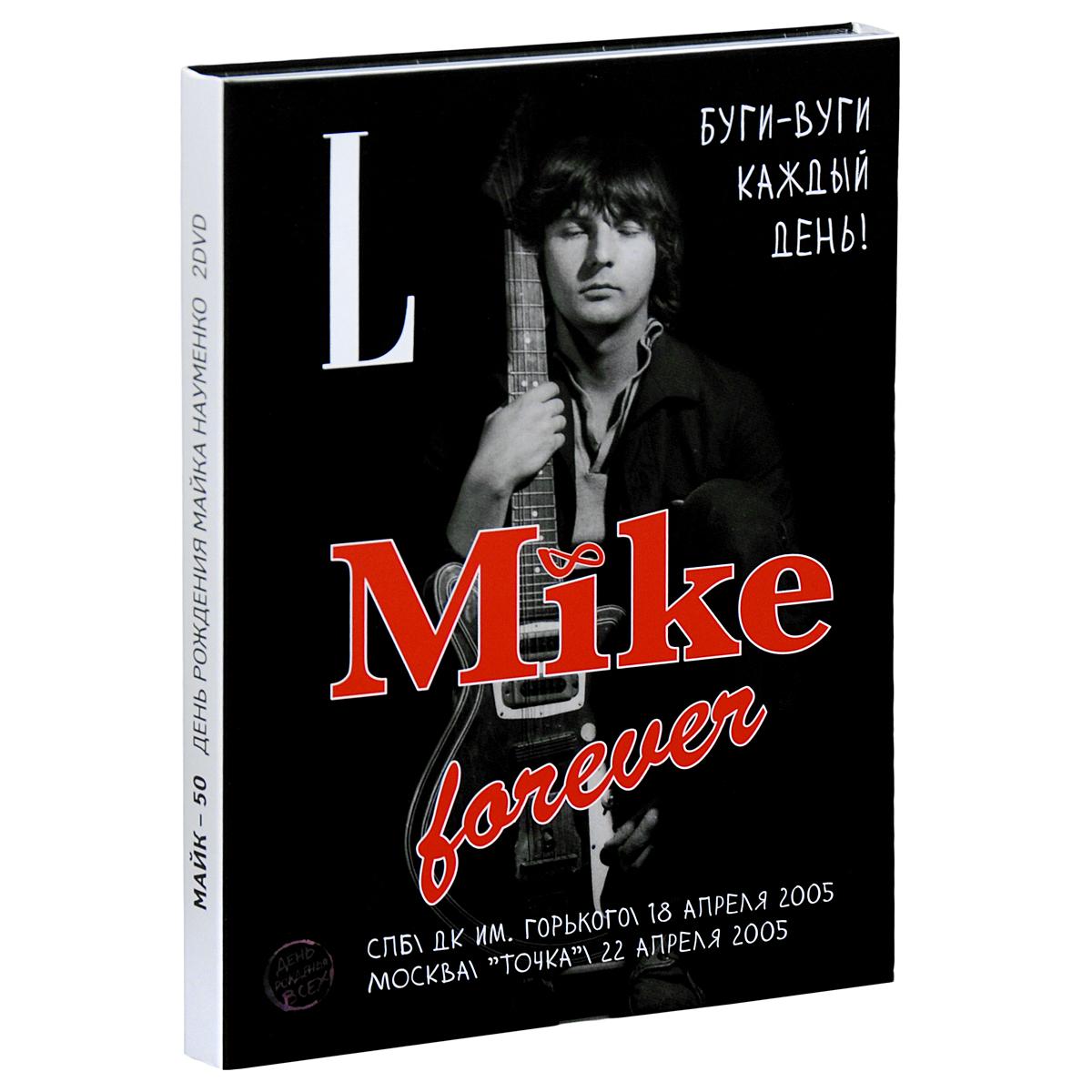 Майк-50: День рождения Майка Науменко (2 DVD) deh 5900mp