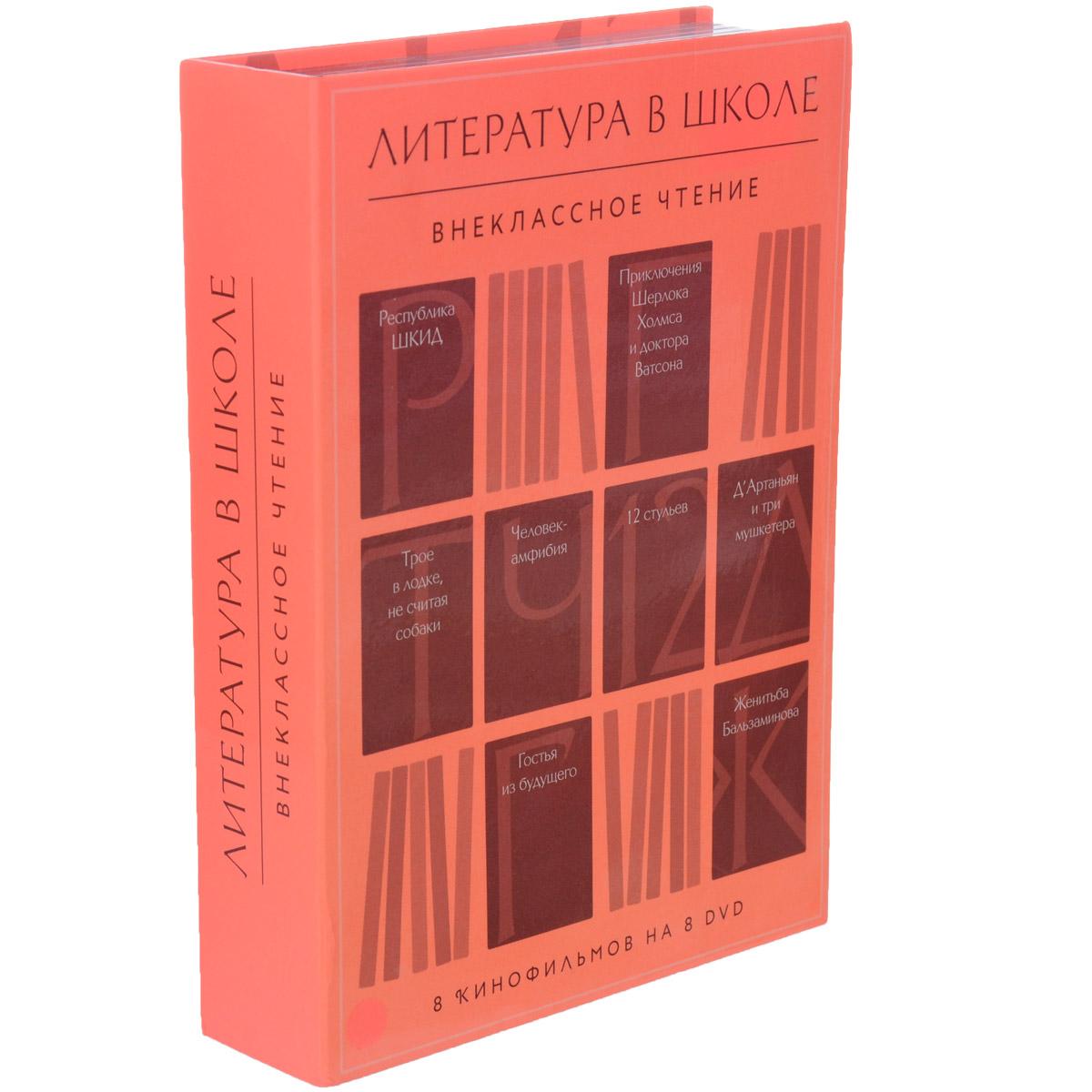 Литература в школе. Внеклассное чтение (8 DVD) видеодиски нд плэй экстрасенсы dvd video dvd box