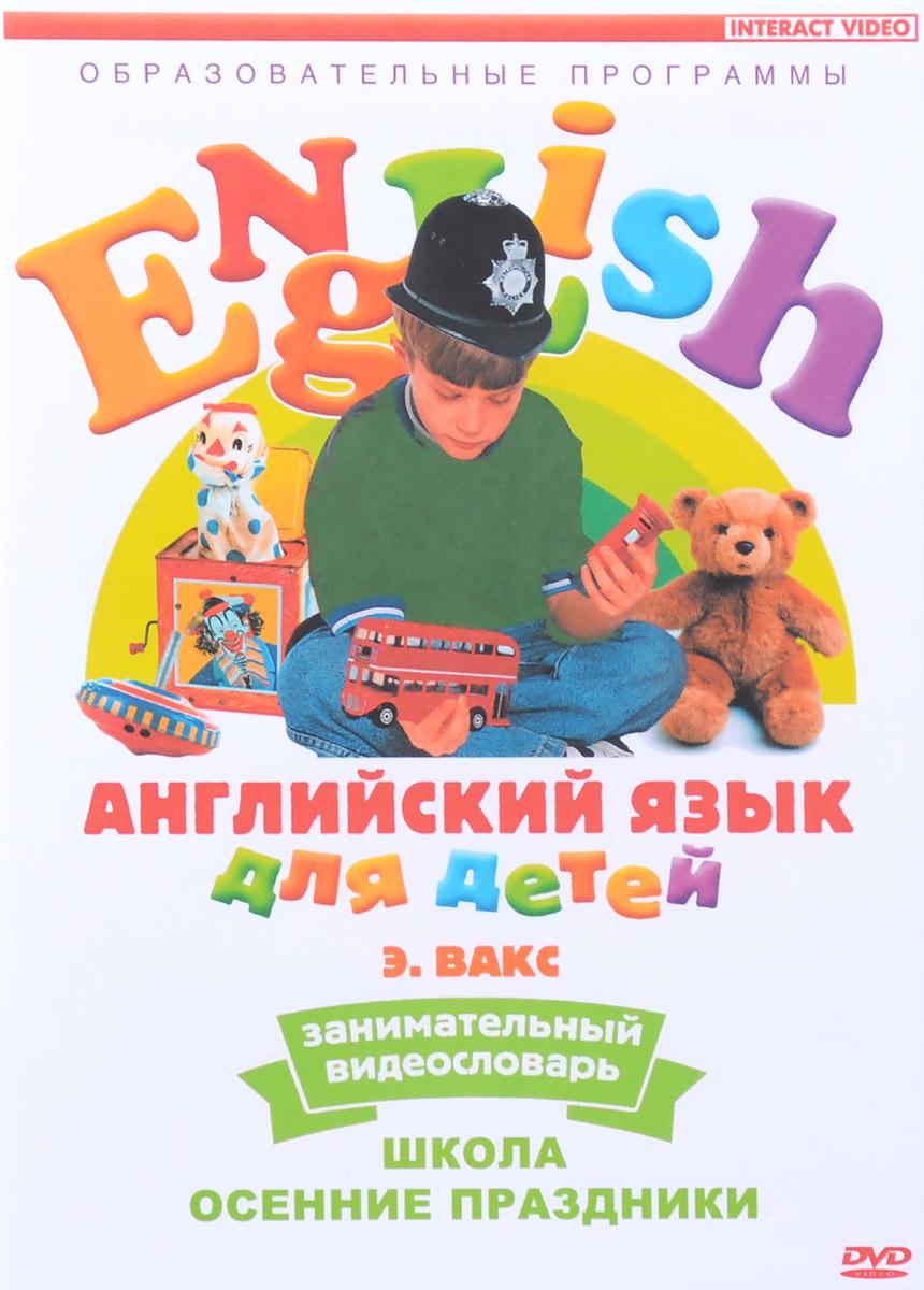 Английский язык для детей, выпуск 5: Школа, осенние праздники
