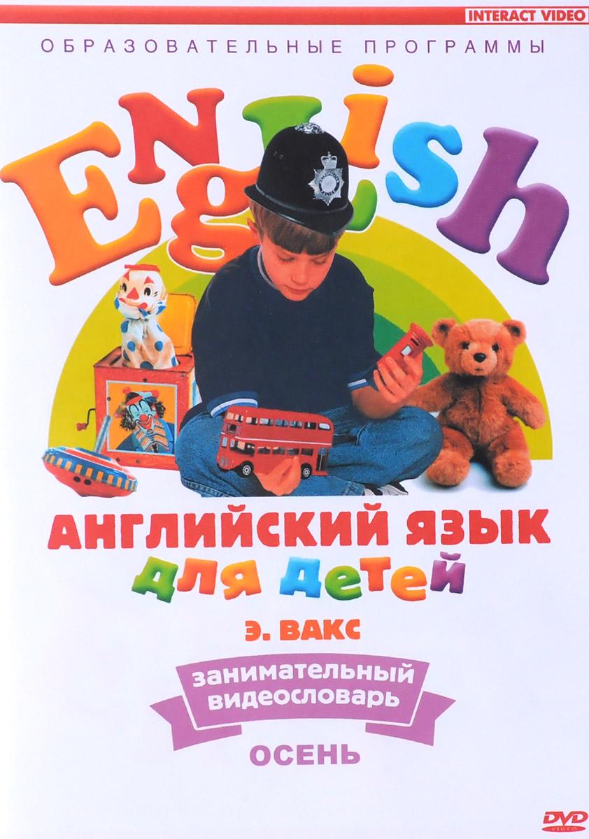 Английский язык для детей, выпуск 4: Осень