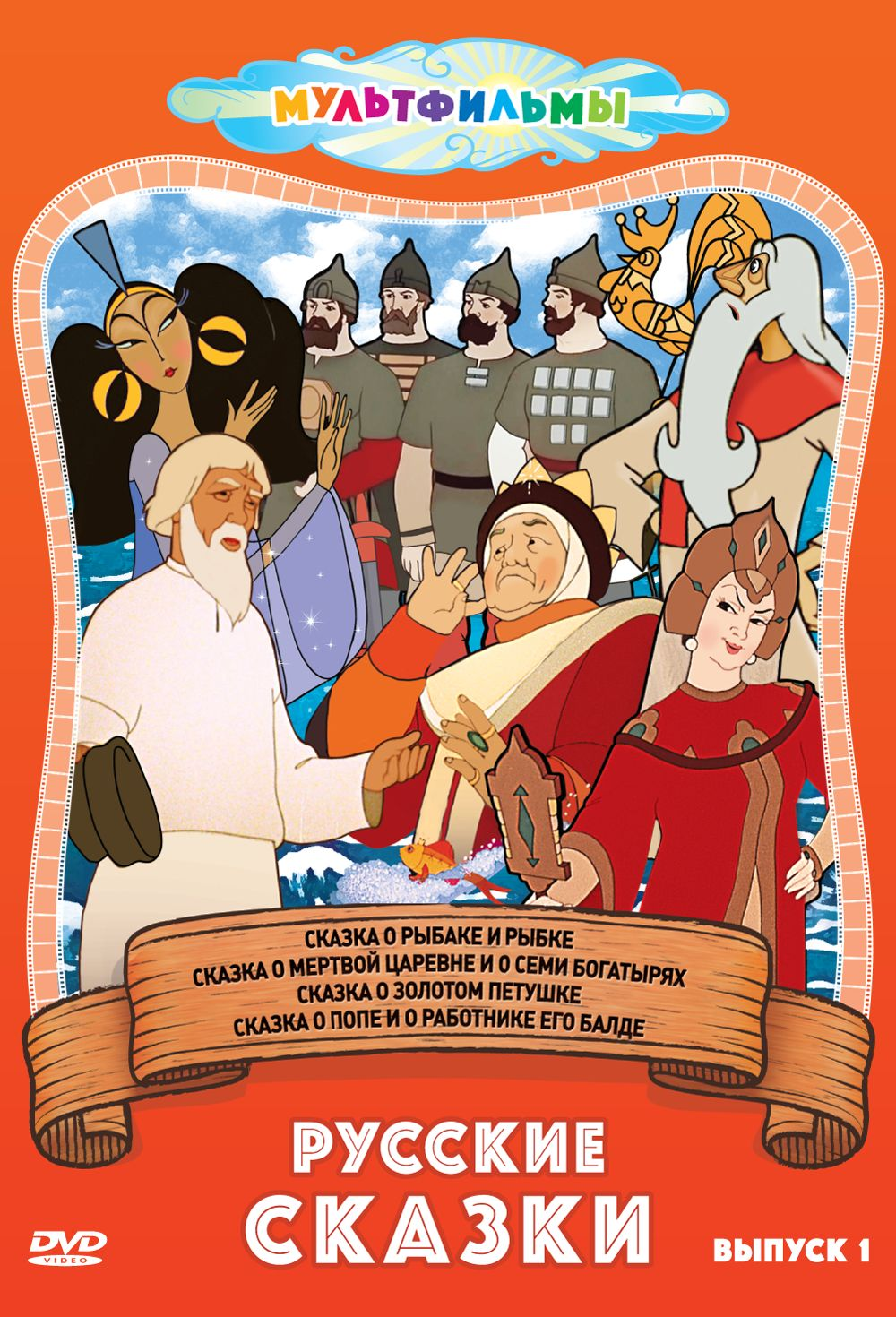 Русские сказки. Выпуск 1