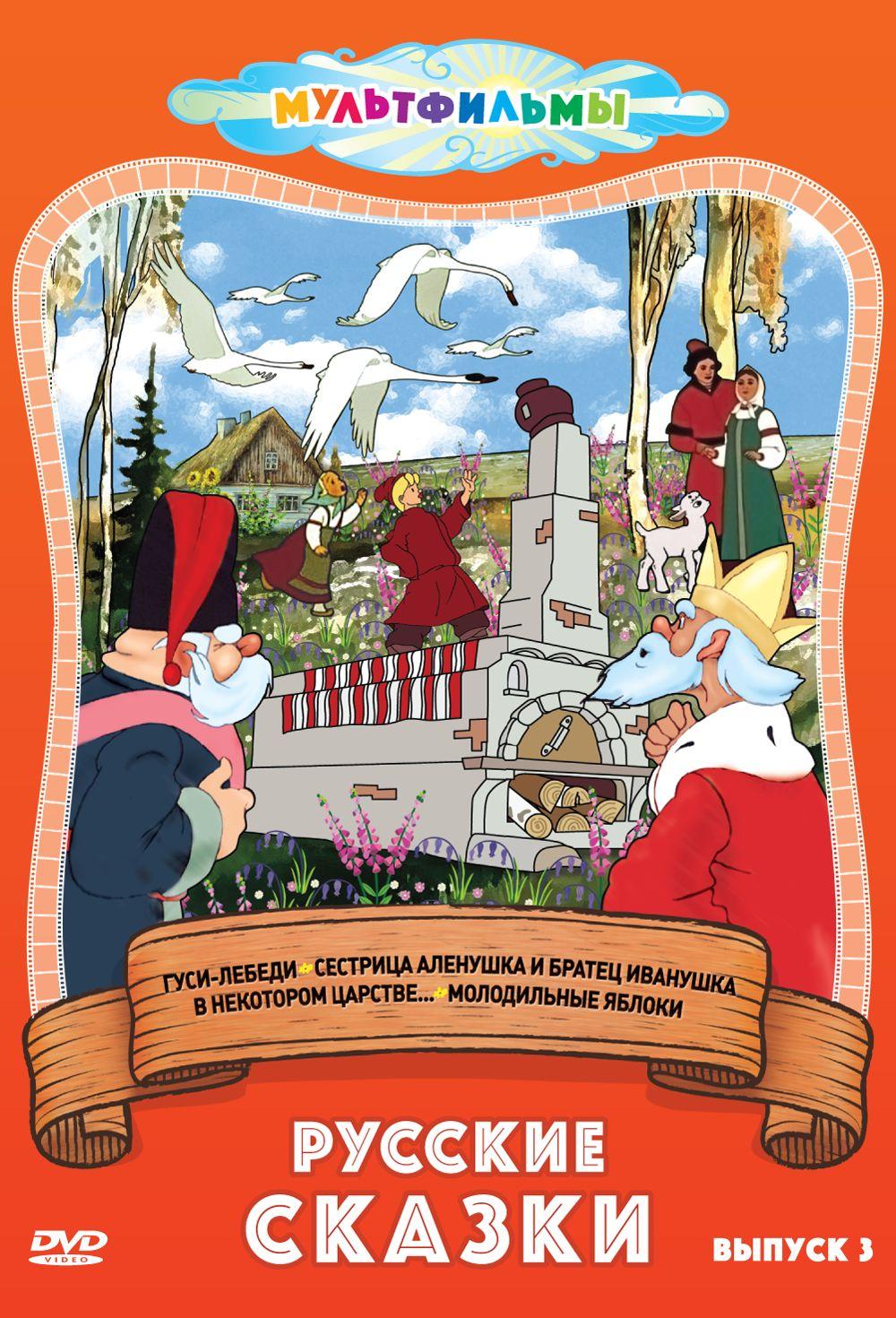 Русские сказки. Выпуск 3
