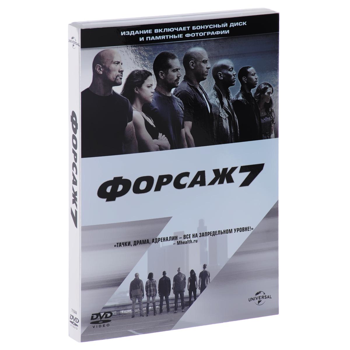 Форсаж 7 (2 DVD)