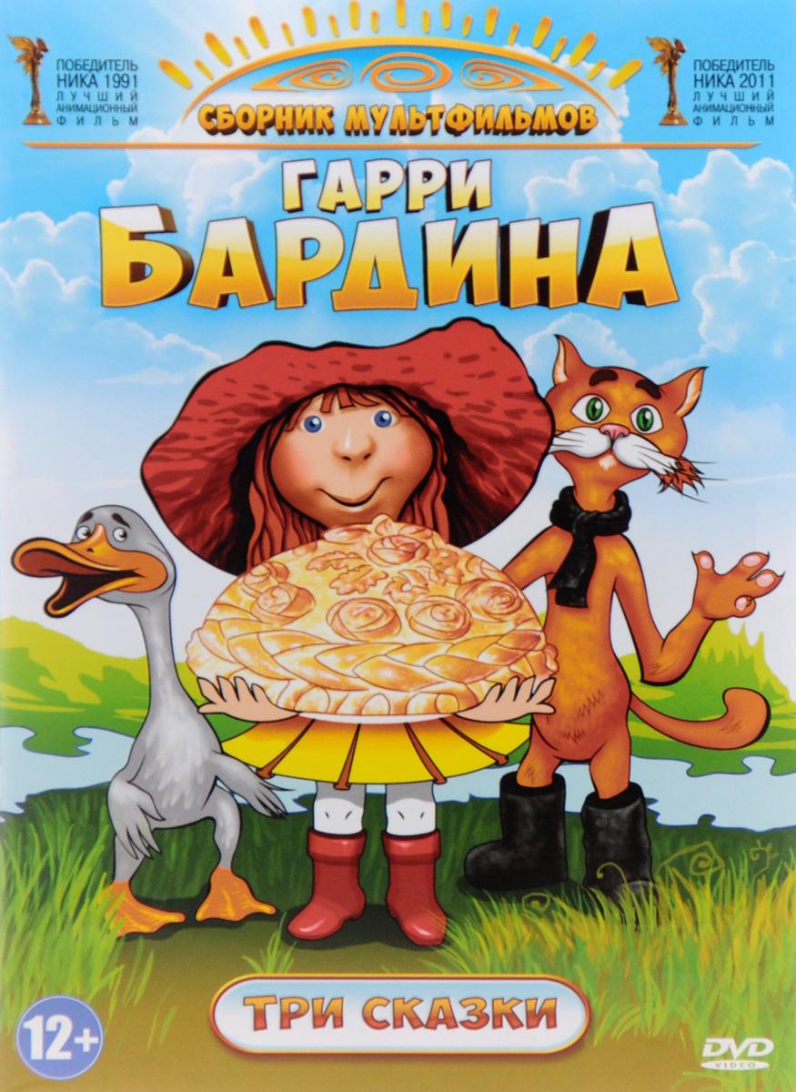 Мультфильмы Гарри Бардина: Три сказки