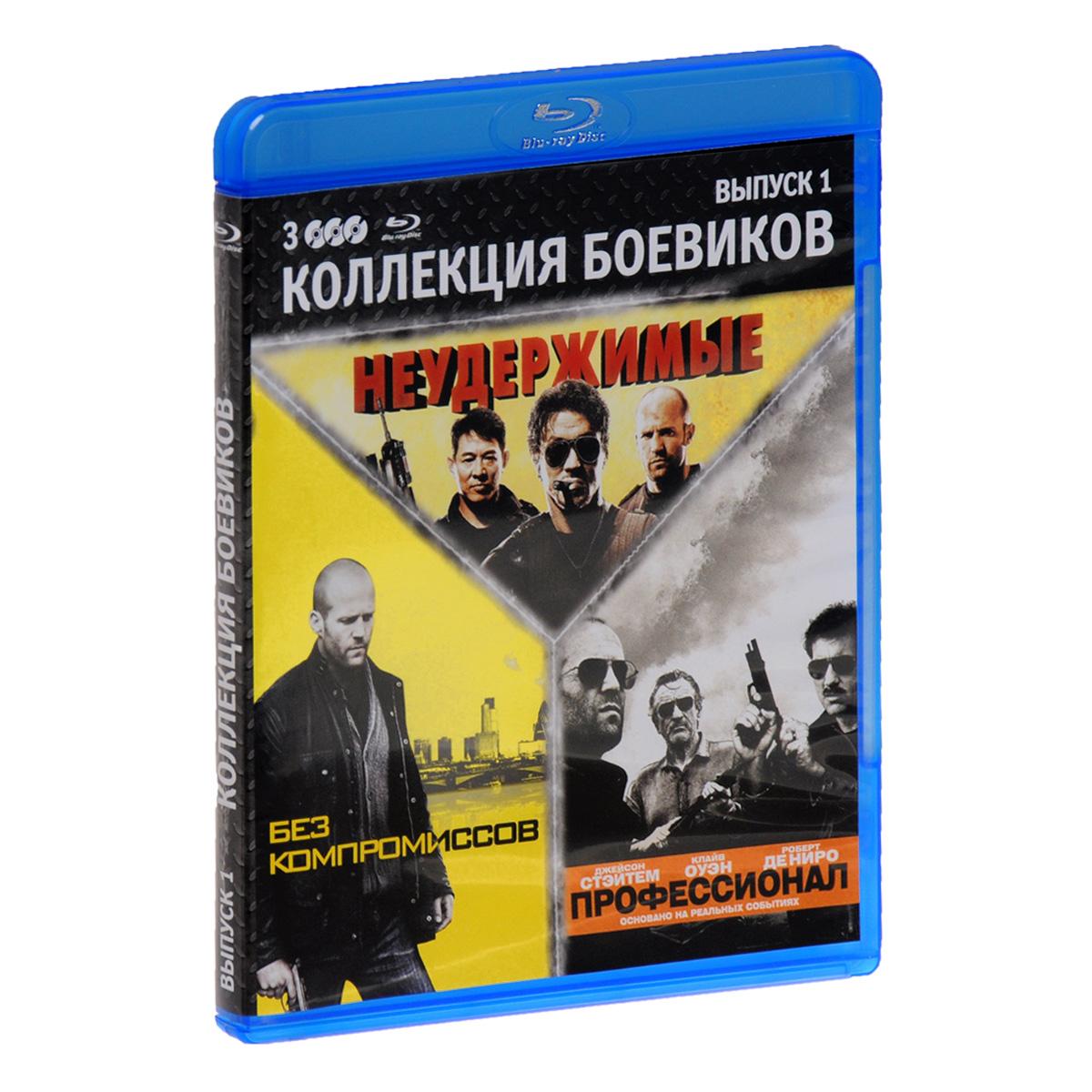 Неудержимые / Без компромиссов Профессионал (3 Blu-ray)