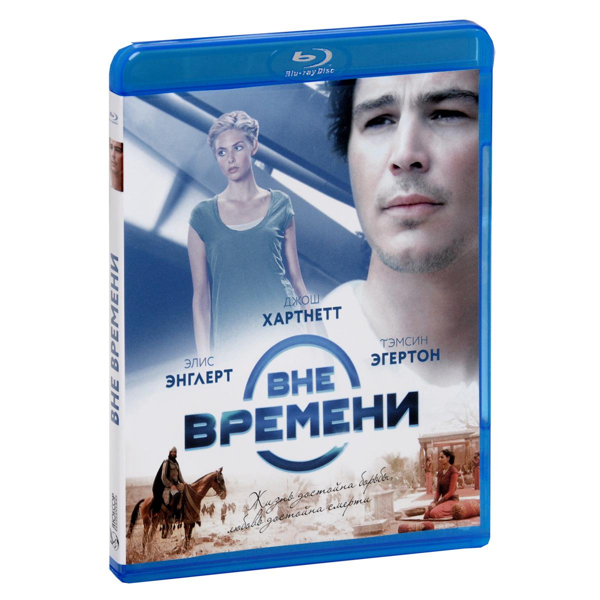 Вне времени (Blu-ray)