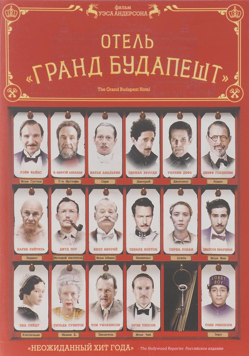 Ральф Файнс («Мстители»), Ф. Мюррей Абрахам («Деньги»), Эдриен Броуди («Вспоминая 1942») в криминальной комедии Уэса Андерсона «Отель