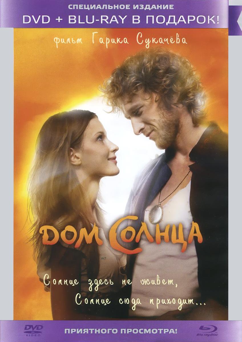 Дом солнца (DVD + Blu-ray) самый лучший фильм 3 дэ dvd blu ray