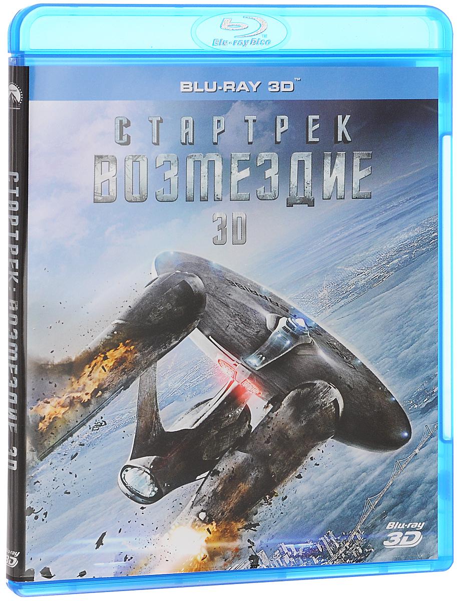 Стартрек: Возмездие 3D (Blu-ray)