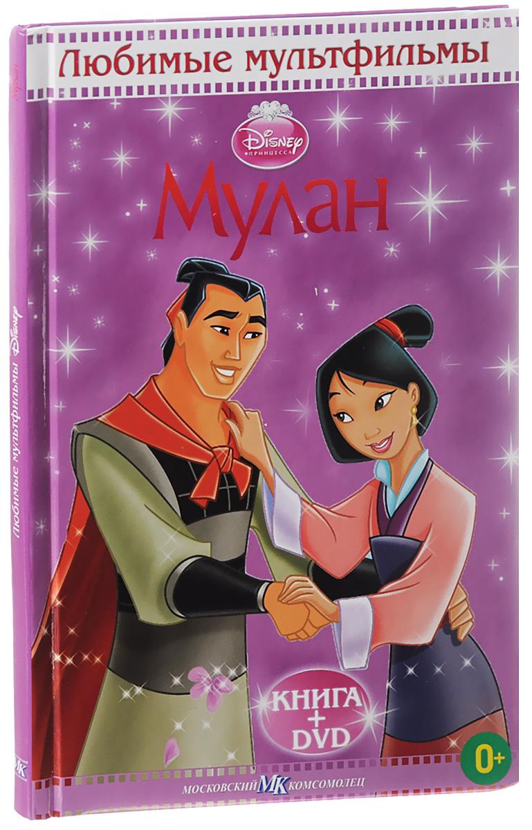 Этот незабываемый мультфильм расскажет вам удивительную историю об отважной девушке Мулан, жившей в древнем Китае в далеком прошлом. Для великого народа наступили тяжелые времена: на страну напало воинственное племя гуннов. Переодевшись в мужскую одежду, Мулан присоединяется к другим воинам и отправляется в опасный поход к подножию заснеженных гор. Ее сопровождает забавный дракончик Мушу, который больше похож на маленькую собачку, чем на мифическое чудовище. Пытаясь скрыть тайну, они попадают в забавные ситуации и не подозревают, что их секрет вот-вот раскроется!..Уолт Дисней приветствует российского зрителя и приглашает всю вашу семью совершить вместе с Мулан волшебное путешествие, полное захватывающих приключений, веселых шуток и неподражаемой музыки, которое вам дарит самая знаменитая мультипликационная студия в мире!