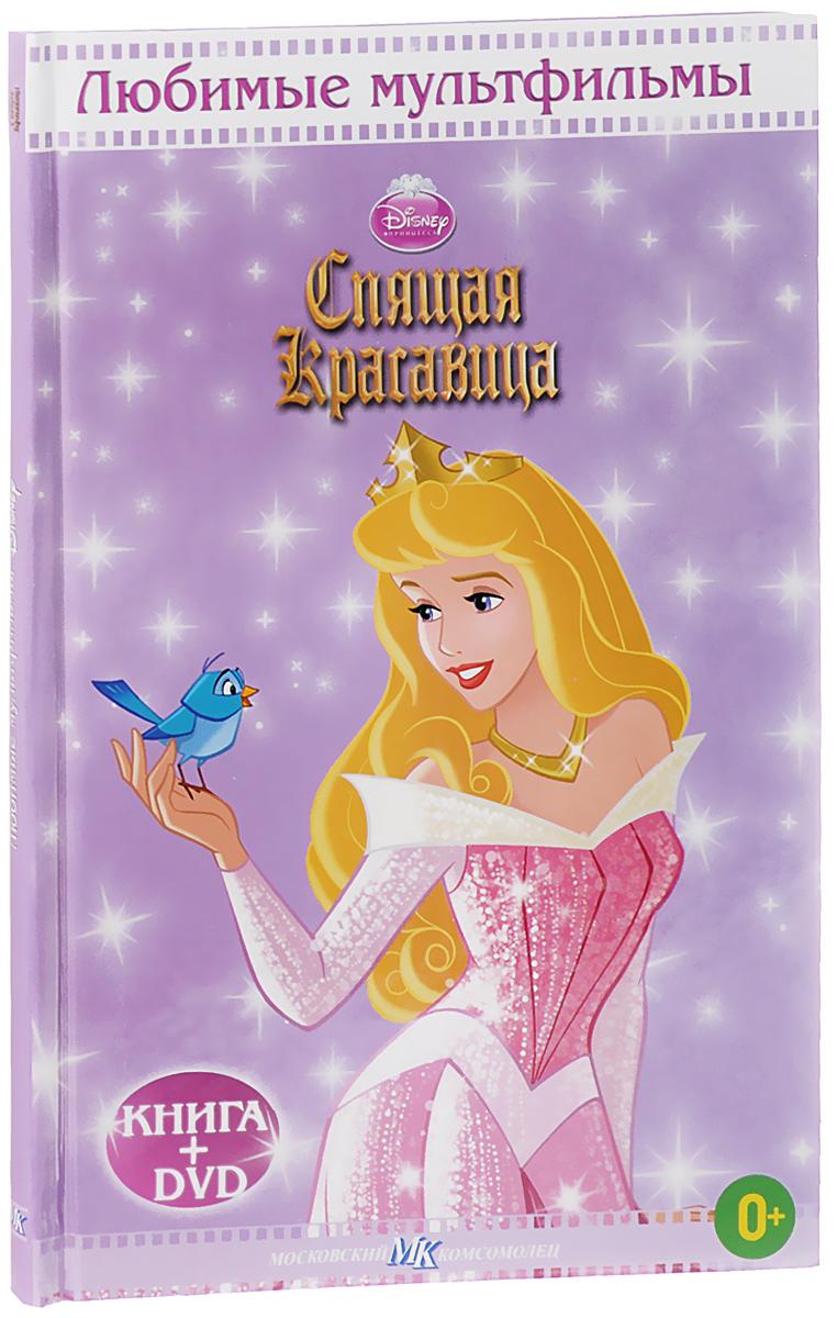 Спящая красавица (DVD + книга)