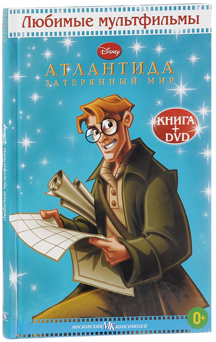 Атлантида: Затерянный мир (DVD + книга)