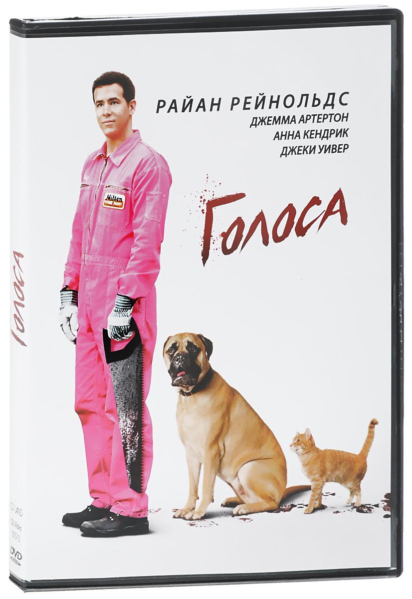 Рабочий завода, который слышит советы от своей любимой кошки и собаки, оказывается замешан в случайной смерти сотрудника этого предприятия.