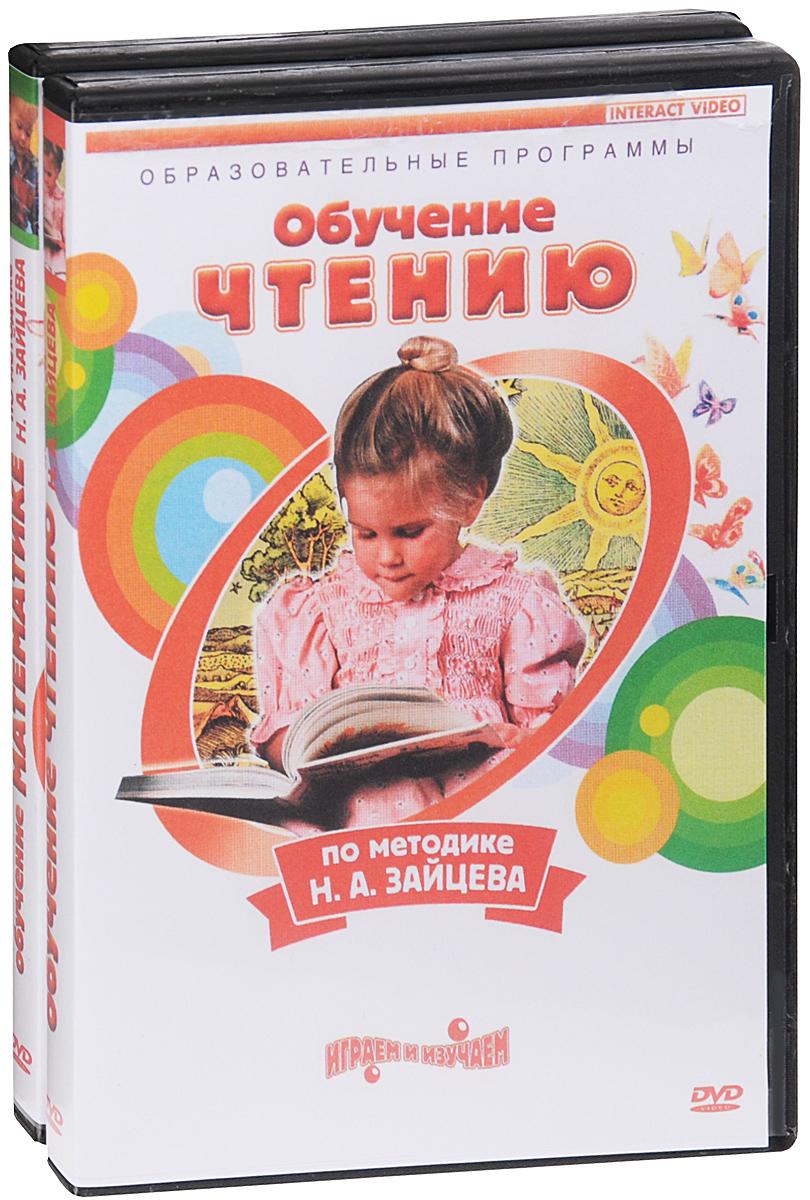 Обучение математике и чтению по методике Н. А. Зайцева (2 DVD)
