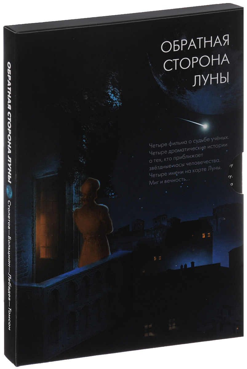 обратная сторона луны часть 1 серии 1 8 Обратная сторона Луны (2 DVD)