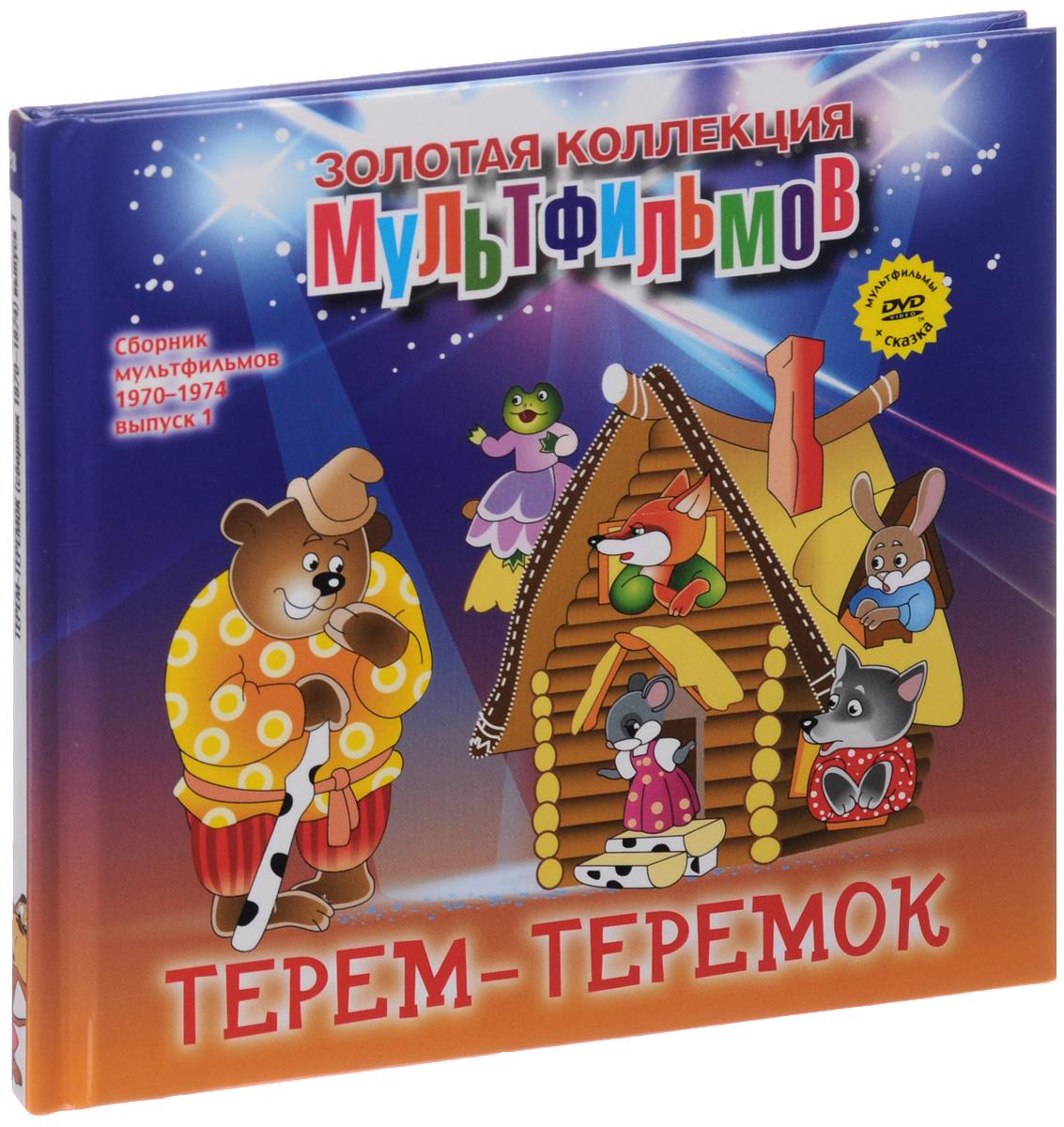 Сборник мультфильмов 1970-1974: Выпуск 1: Терем-теремок
