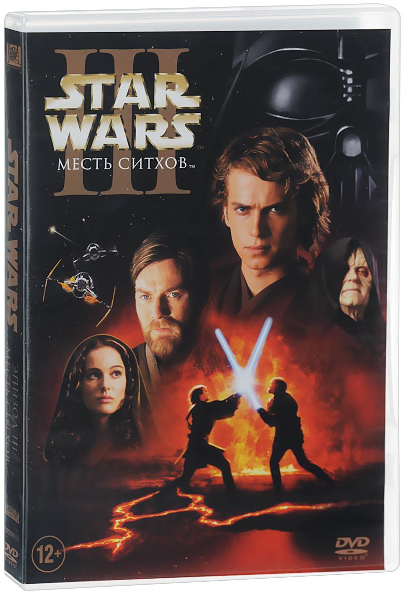 Звездные войны: Эпизод III: Месть Ситхов