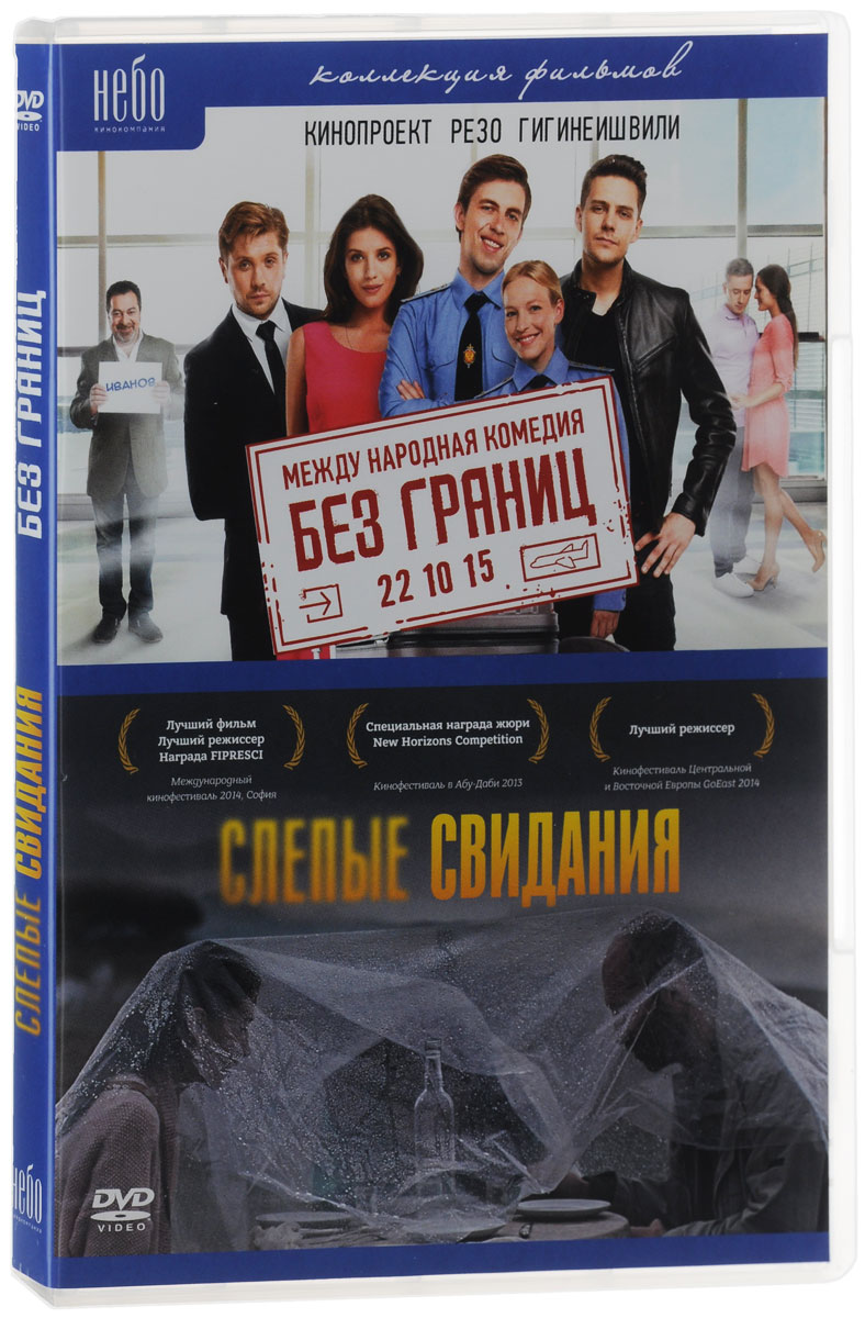 Без Границ / Слепые свидания (2 DVD) видеодиски нд плэй фрэнки и элис dvd video dvd box