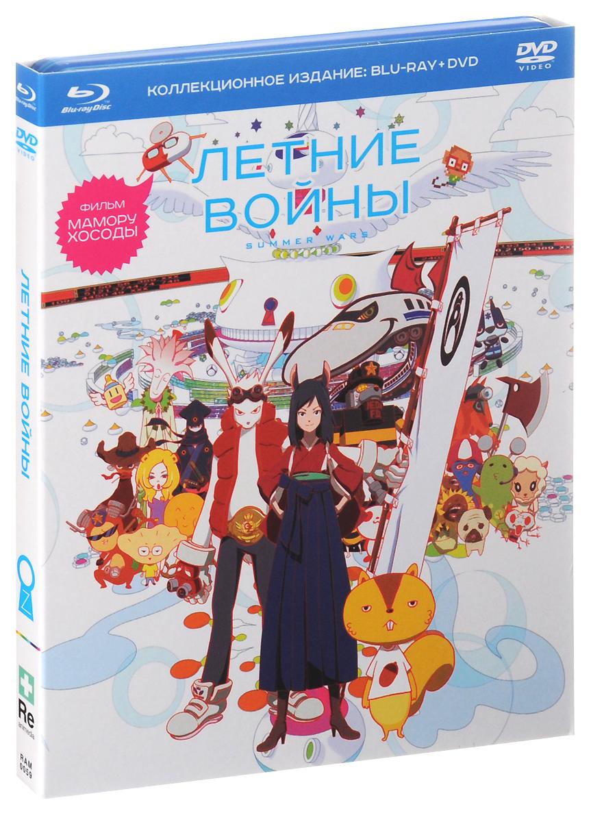 Летние войны (Blu-ray + DVD)