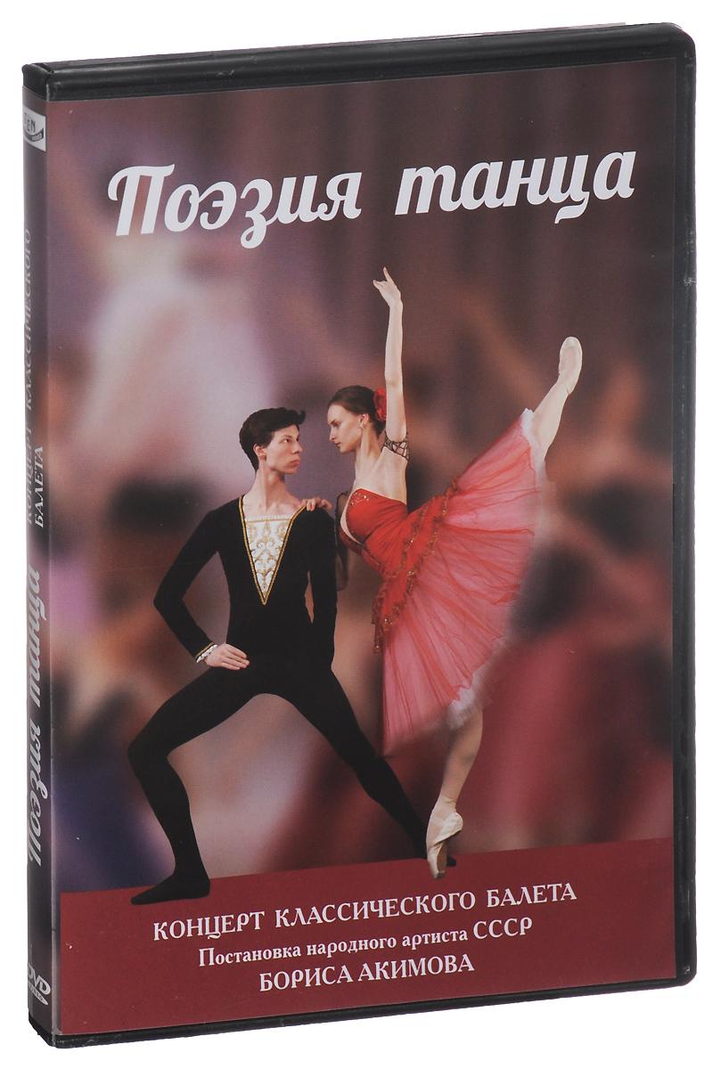 Концерт классического балета: Поэзия танца е я суриц артист балета михаил михайлович мордкин