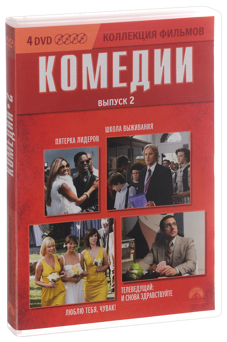 Коллекция фильмов: Комедии: Выпуск 2 (4 DVD) foot massager dual ion cleanse cell spa machine foot bath ion detox cleansing two people use