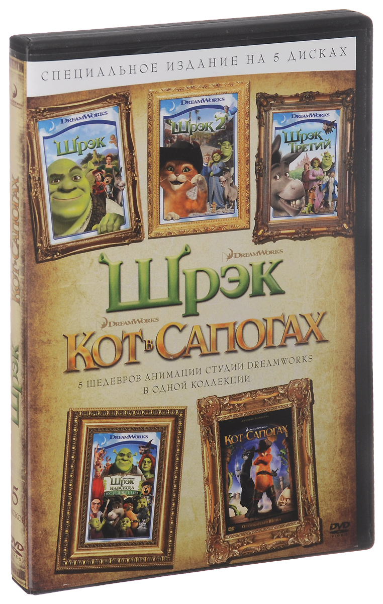 Коллекция: Шрэк / Шрэк 2 / Шрэк Третий / Шрэк навсегда / Кот в сапогах (5 DVD)