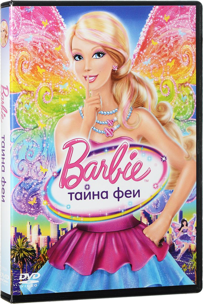 Барби раскроет тебе волшебную тайну… Вы готовы узнать Тайну Феи вместе с Барби? Вас ждут удивительные приключения и поразительные открытия, ведь эти крошечные волшебницы тайно живут среди нас! Когда Кен неожиданно исчезает вместе с неизвестными феями, две модницы-подружки Барби обнаруживают, что тоже владеют магией, и летят на поиски Кена в волшебную страну. Барби и ее соперница Ракель пытаются опередить фей и отправляются в захватывающее путешествие, чтобы вернуть Кена домой. В пути им не раз приходится выручать друг друга и они, наконец, понимают, что настоящие чудеса творит не магия, а крепкая дружба!