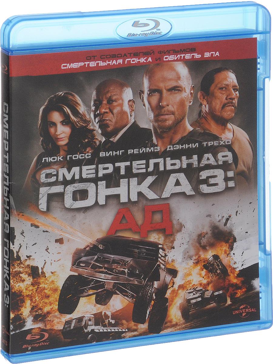 Смертельная гонка 3: Ад (Blu-ray)