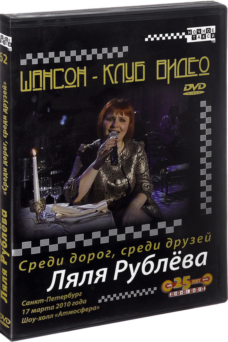 Ляля Рублева: Среди дорог, среди друзей клавиши купить