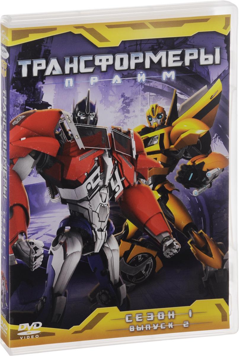 Трансформеры Прайм: Сезон 1, выпуск 2 игрушки трансформеры мегатрон