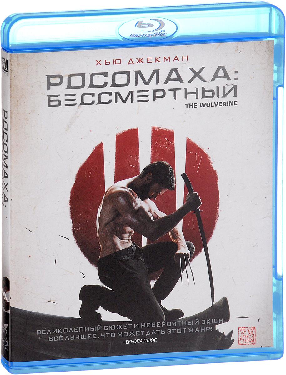 Росомаха: Бессмертный (Blu-ray) бессмертный полк непридуманная история