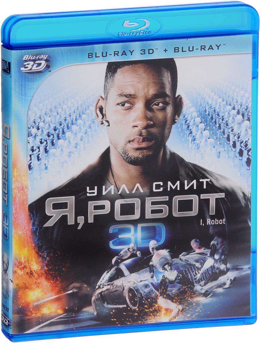 Я, робот 3D и 2D (Blu-ray) я плюю на ваши могилы 2 blu ray