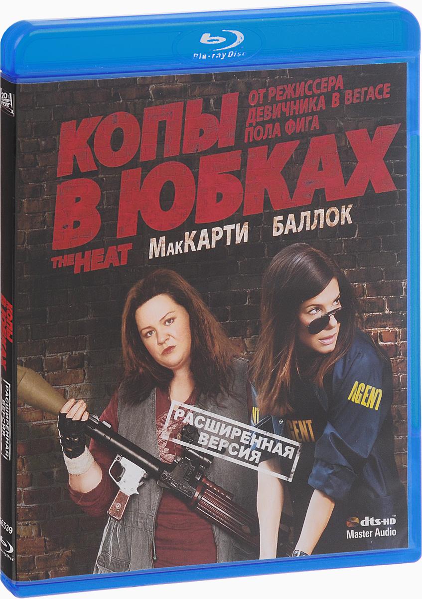 Копы в юбках: Расширенная версия (Blu-ray)