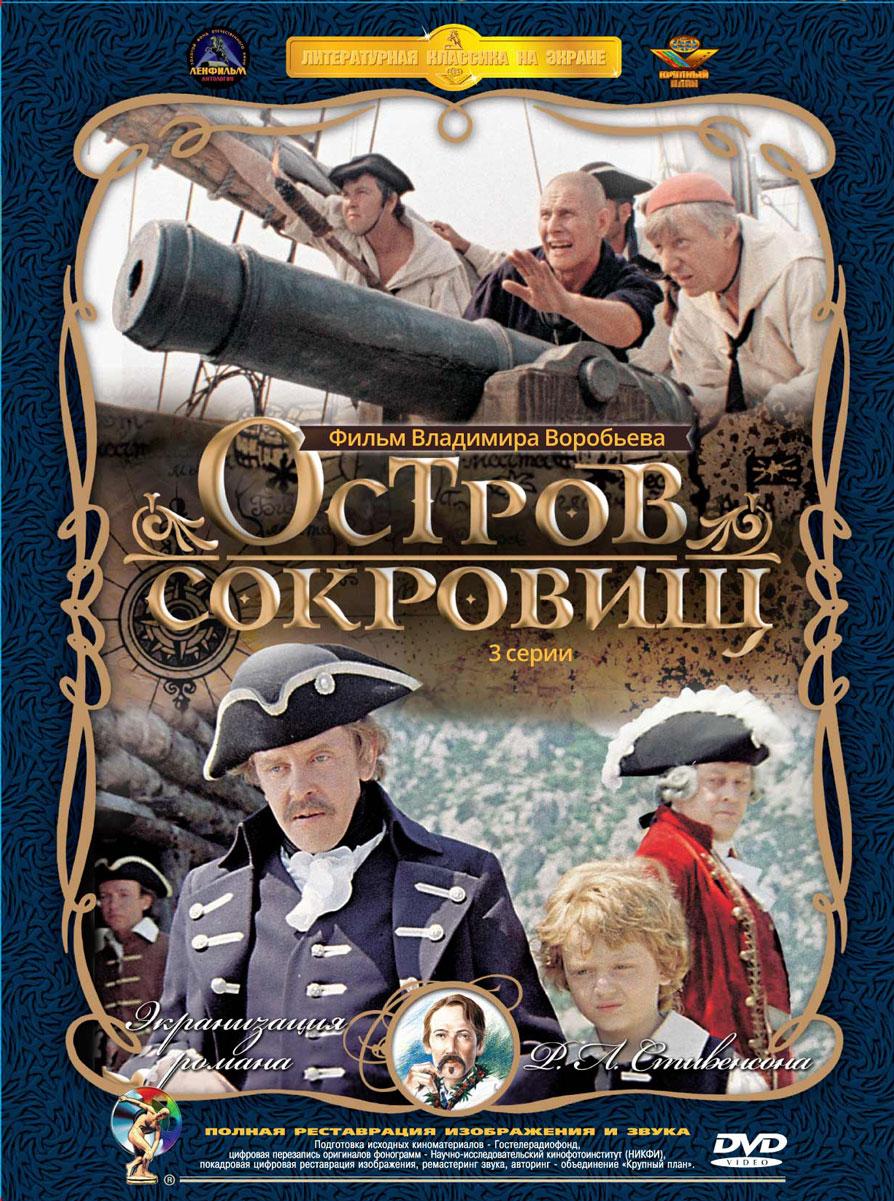 Остров сокровищ (2 DVD)