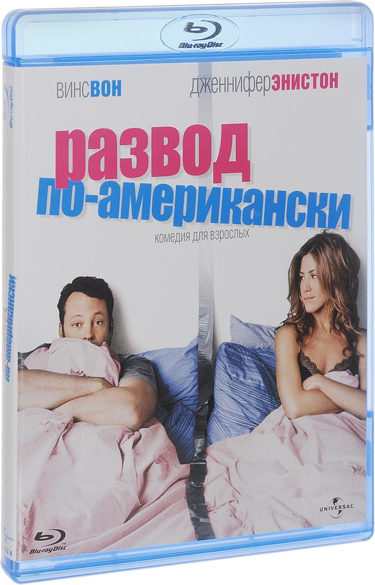 Развод по-американски (Blu-Ray)