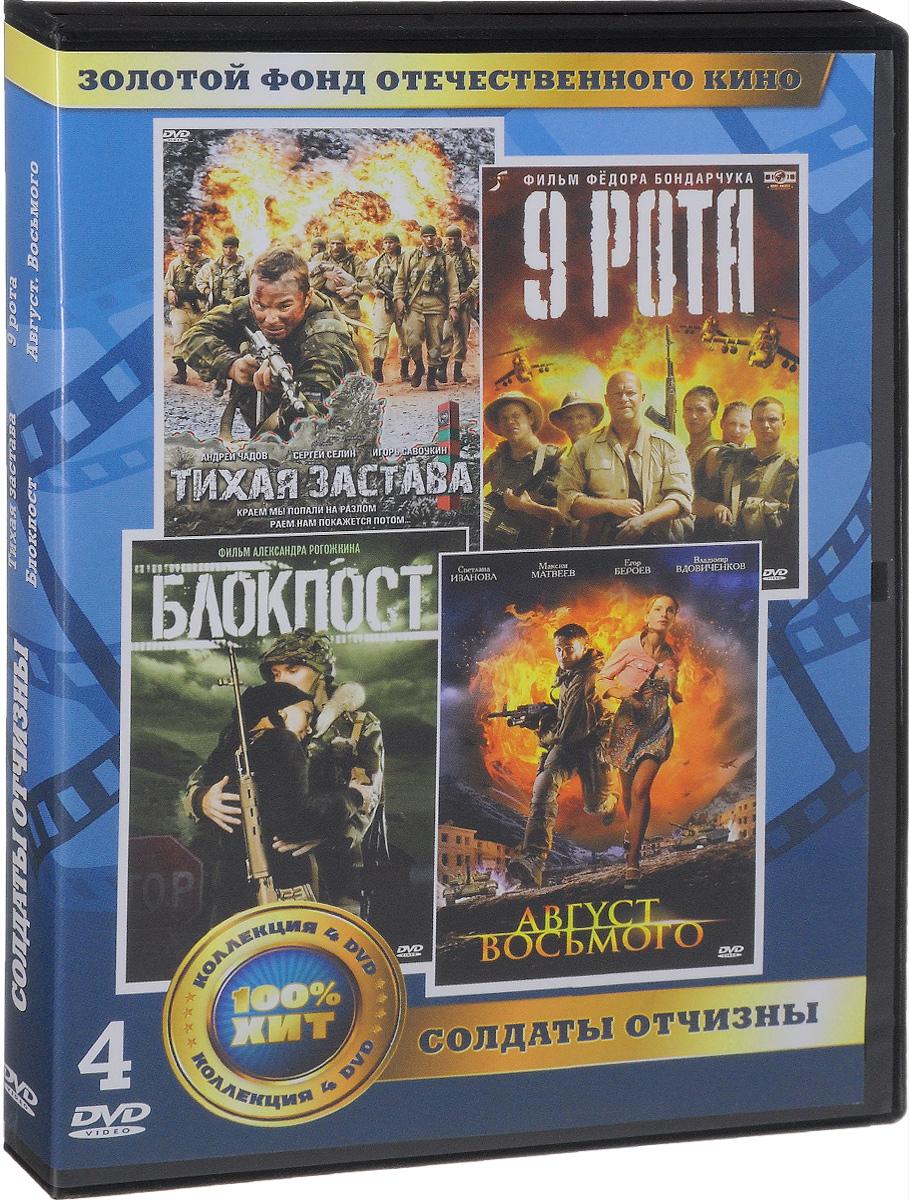 Солдаты Отчизны (4 DVD) dvd диск группы megadeth