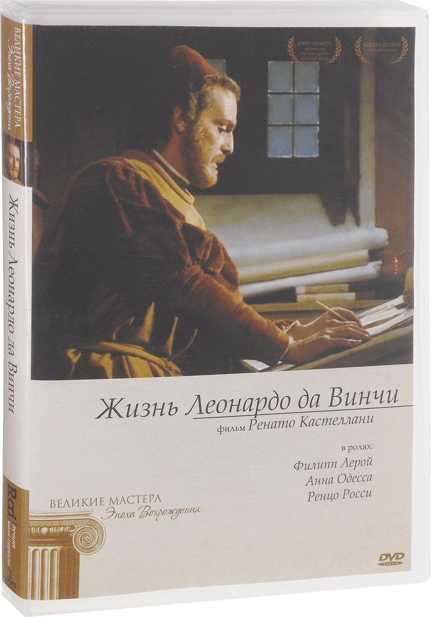 Жизнь Леонардо Да Винчи (2 DVD) майкл хааг и вероника хааг путеводитель по коду да винчи