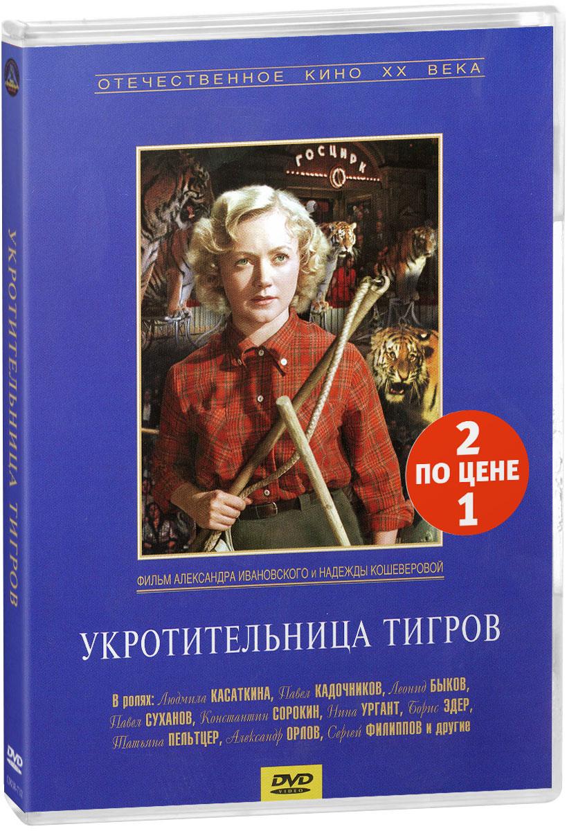 2в1 Женский роман: Укротительница тигров / Сильва. 01-02 серии (2 DVD) блокада 2 dvd